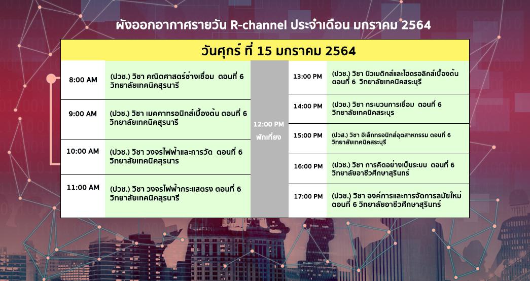 ผังออกอากาศรายสัปดาห์ R-channel ประจำเดือน 15 มกราคม 2564