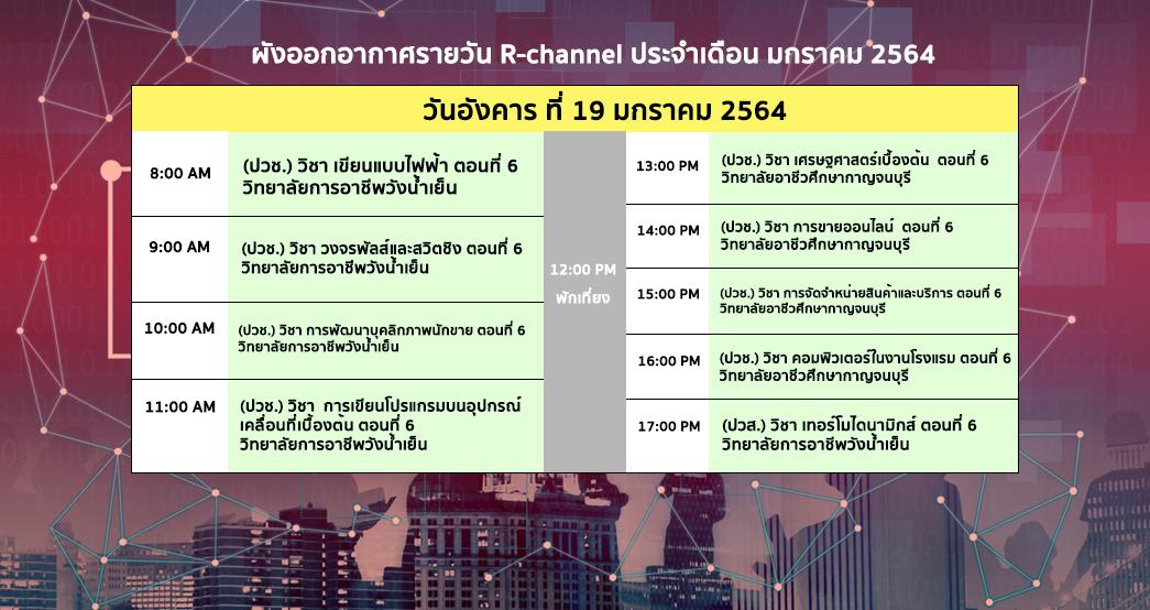 ผังออกอากาศรายสัปดาห์ R-channel ประจำเดือน19 มกราคม 2564