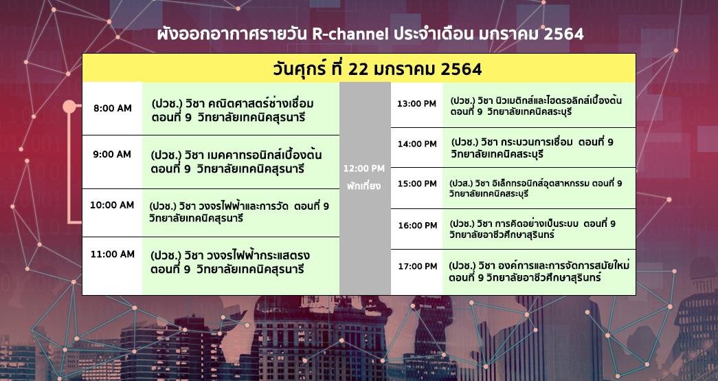 ผังออกอากาศรายสัปดาห์ R-channel ประจำเดือน 22 มกราคม 2564