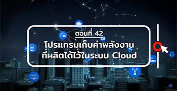 โปรแกรมเก็บค่าพลังงานที่ผลิตได้ไว้ในระบบ Cloud