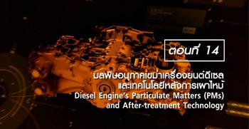 มลพิษอนุภาคเขม่าเครื่องยนต์ดีเซลและเทคโนโลยีหลังการเผาไหม้