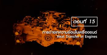 การถ่ายเทความร้อนในเครื่องยนต์