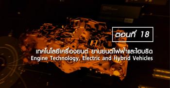 เทคโนโลยีเครื่องยนต์ ยานยนต์ไฟฟ้า และไฮบริด